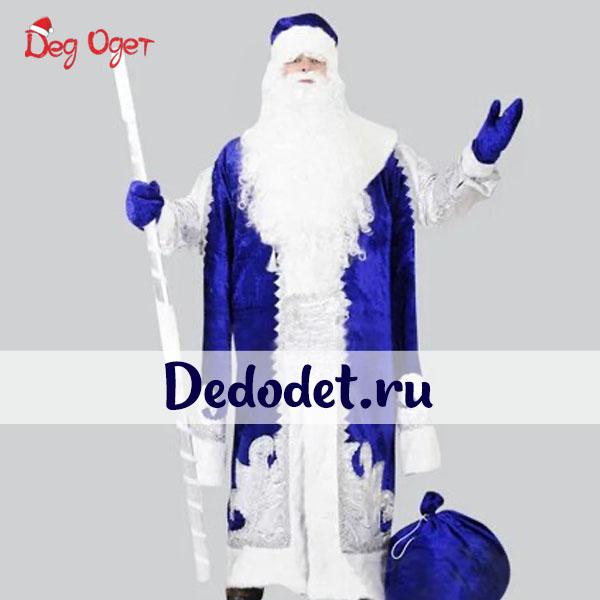 Синий царский костюм